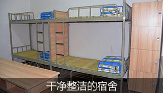 干净整洁的宿舍