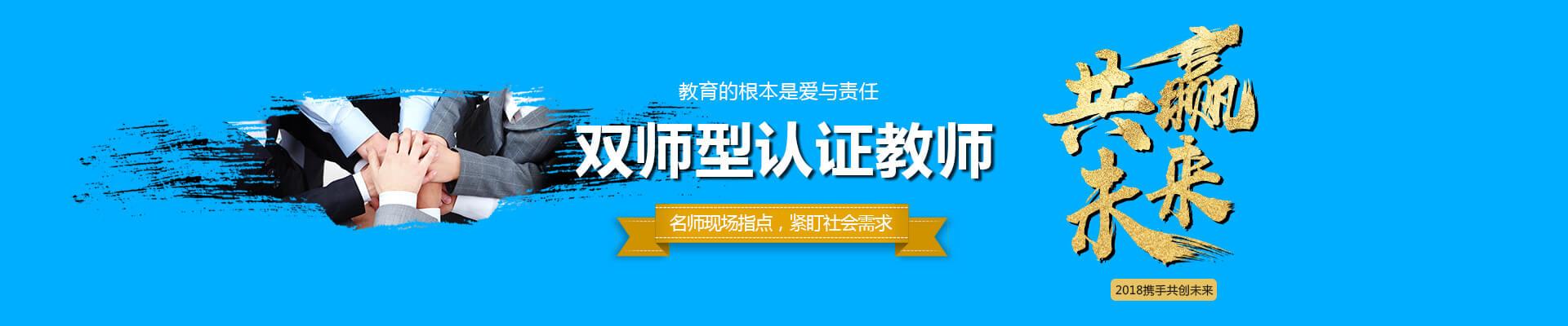 万通汽车教育·重庆-名师团队